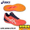 アシックス バレーボールシューズ ローテジャパンライトFF LOTE JAPAN LYTE FF フラッシュコーラル 1053a002-715