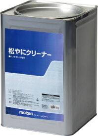 モルテン(molten) 松やにクリーナー15kg REC15