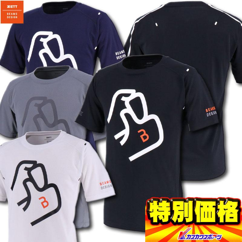ポイント10倍 BEAMS DESIGNがプロデュースしたゼットのTシャツ BOT392T2