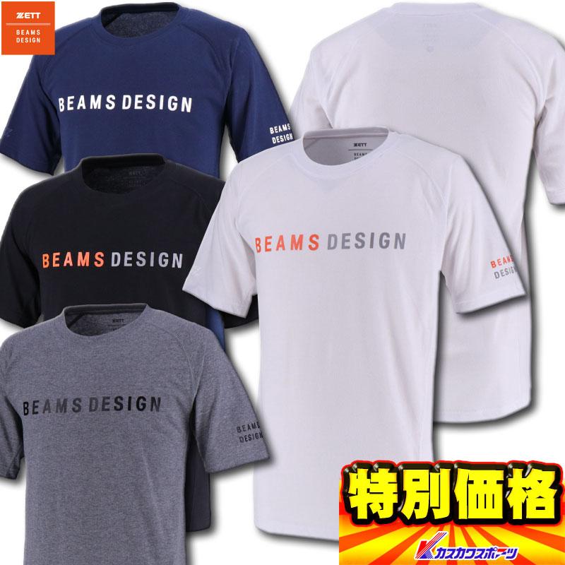 ポイント10倍 2019年モデル BEAMS DESIGNがプロデュースしたゼットのTシャツ BOT392T3