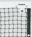 カネヤ(KANEYA) 硬式テニスネット PE45 黒