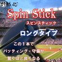 野球心スピンスティック ロングタイプ/オリジナル練習器具/バッティング練習/野球上達/下半身強化/守備練習/ゴルフ …