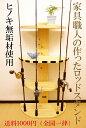 【家具職人の作ったロッドスタンド】 RS-1 1ピース用 標準穴 9本用 ヒノキ無垢材使用 受注生産品