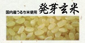【送料無料】【メール便】発芽玄米300g【玄米】【雑穀】【RCP】05P04Jul15