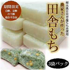 餅 もち 切り餅 手作り田舎もち 切り餅 3袋パック白餅 豆餅 のり餅 組み合わせ自由国内産もち米 栃木県産生ものですので日時指定は出来ません。
