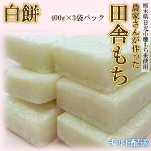 餅 もち 切り餅手作り田舎もち白餅3袋パック450g×3袋国内産もち米 栃木県産生ものですので日時指定は出来ません。チルド配送