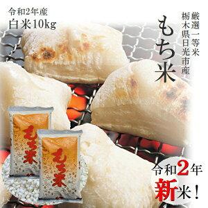 新米 令和2年 もち米 10kg 送料無料栃木県日光市産もち米一等米