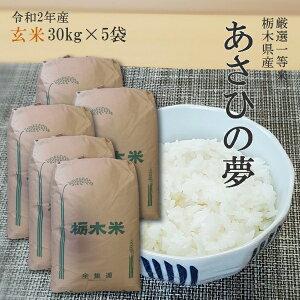 米 30kg×5袋(150kg) 送料無料令和2年産 栃木県産あさひの夢厳選一等米 玄米30kg×5袋北海道・九州沖縄一部離島は別途送料が掛かります。