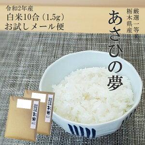 令和2年産 米 無洗米 お試し 送料無料 1000円ポッキリあさひの夢 栃木県産 750g×2(10合) 厳選一等米 メール便2通でお送りします