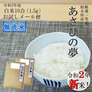新米 令和2年産 米 無洗米 お試し 送料無料 1000円ポッキリあさひの夢 栃木県産 750g×2(10合) 厳選一等米 メール便2通でお送りします