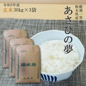 米 30kg×3袋(90kg) 送料無料令和2年産 栃木県産あさひの夢厳選一等米 玄米30kg×3袋北海道・九州沖縄一部離島は別途送料が掛かります。