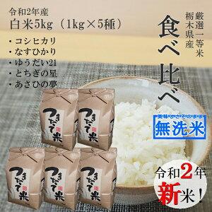 米 送料無料 福袋 令和2年産無洗米 食べ比べセット1kg×5種栃木県産コシヒカリなすひかりゆうだい21あさひの夢とちぎの星精米1kg×5種