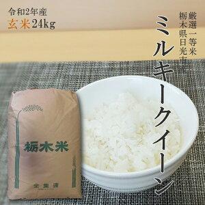 米 24kg 玄米 送料無料ミルキークイーン 令和2年産 栃木県産 玄米14時までのご注文で当日出荷します。北海道・九州沖縄一部離島は別途送料500円掛かります。