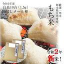 新米 令和2年 もち米 1升 1.5kg 送料無料栃木県日光市産もち米一等米 750g×2メール便2通