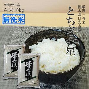 米 10kg (5kg×2袋) 無洗米 送料無料とちぎの星 令和2年産 栃木県 精米 白米14時までのご注文で当日出荷します。北海道・九州沖縄一部離島は別途送料500円掛かります。お米 10キロ 大嘗祭