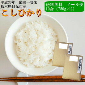 米 送料無料 厳選一等米コシヒカリ お試し お米栃木県日光市産 30年産精米750g×21000円ポッキリメール便2通で発送します。こしひかり米の食味ランキング特A
