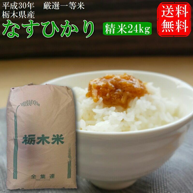 米 24kg 送料無料 30年産栃木県産なすひかり 精米24kg北海道・九州沖縄一部離島は別途送料500円掛かります。14時までのご注文で当日出荷