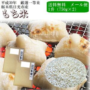 【送料無料】30年米栃木県日光市産もち米(一等米)1升(1.5kg)メール便2通