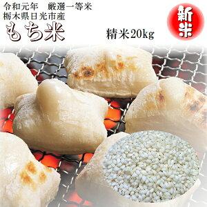 もち米 20kg 送料無料 令和元年米栃木県日光市産もち米(一等米)20kg