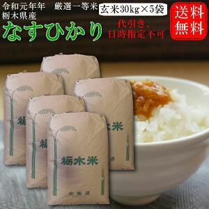 米 30kg×5袋(150kg) 送料無料令和元年産 栃木県産なすひかり玄米30kg×5袋北海道・九州沖縄一部離島は別途送料が掛かります。お米 まとめ買い 新元号 大嘗祭 業務用