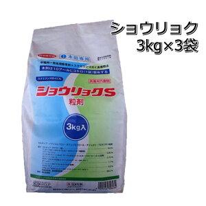 ショウリョクS粒3kg×3袋水稲用一発除草剤メール便対応は出来ません。P25Jun15