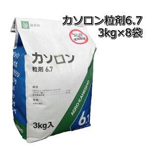 カソロン粒剤6.73kg×8袋除草剤メール便対応は出来ません。P19Jul15