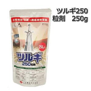 ツルギ250粒剤 250g水稲用初中期一発除草剤ドローン散布・水口施用可