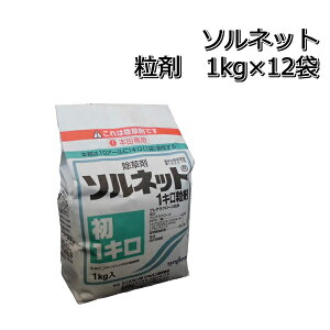 ソルネット 粒剤1kg×12袋水稲用初期除草剤