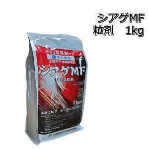 シアゲMF粒剤 1kg水稲用中期除草剤ノビエ ホタルイ シズイ オモダカ コナギ クログワイ