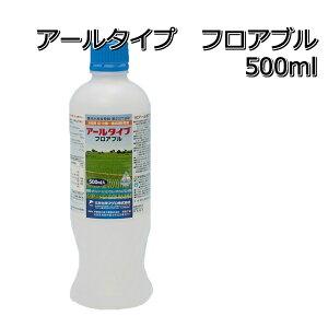 アールタイプフロアブル 500ml水稲用初中期一発除草剤