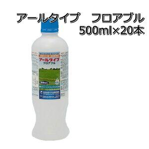 アールタイプフロアブル 500ml×20本(1ケース)送料無料 水稲用初中期一発除草剤