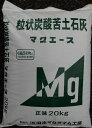 粒状炭酸苦土石灰マグエース20kg