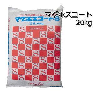 マグホスコートS水稲専用元肥一発肥料被覆リン酸苦土入り0-17-0-3.5正味20kgP25Jun15