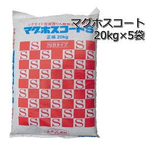 マグホスコートS水稲専用元肥一発肥料被覆リン酸苦土入り0-17-0-3.5正味20kg20kg×5袋P25Jun15