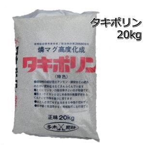 タキポリン施肥田植機専用肥料緩効性燐マグ高度化成元肥 追肥 穂肥10-14-10-4正味20kgP25Jun15