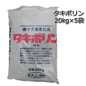 タキポリン施肥田植機専用肥料緩効性燐マグ高度化成元肥 追肥 穂肥10-14-10-4正味20kg20kg×5袋P25Jun15