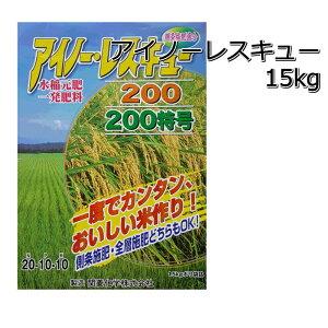アイノ?レスキュー水稲専用元肥一発肥料側条可!20-10-10正味15kg