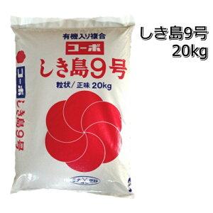 コーボしき島9号水稲専用有機入り複合肥料追肥 穂肥 食味向上9-6-6正味20kgP14Nov15
