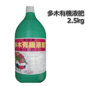 多木有機液肥収量増加、果実肥大味、色つや向上6〈1〉-8-4正味2.5kg水稲にも使えます。P14Nov15