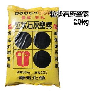 粒状石灰窒素20kg窒素20%05P13Dec15