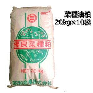 油粕(菜種油粕)20kg×10袋