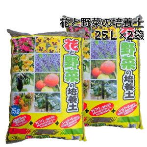 花と野菜の培養土25L×2袋プランター・花壇・鉢花・家庭菜園