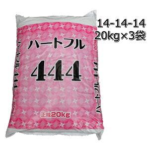 高度化成44414-14-1420kg×3袋