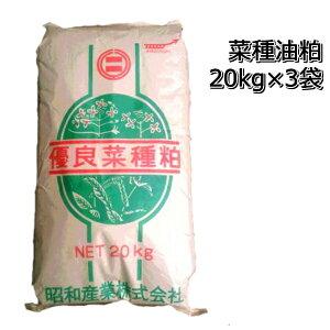 油粕(菜種油粕)20kg×3袋