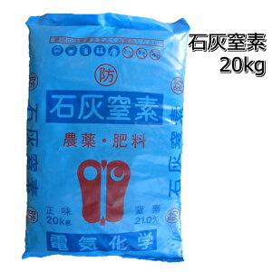 石灰窒素20kg窒素21%(青)