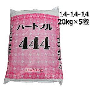 高度化成44414-14-1420kg×5袋