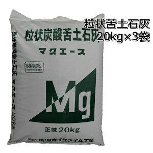 粒状炭酸苦土石灰マグエース20kg×3袋