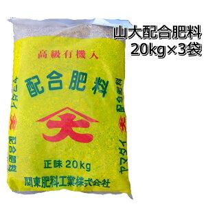 ヤマダイ配合肥料20kg×3袋有機入り7-7-7野菜全般に