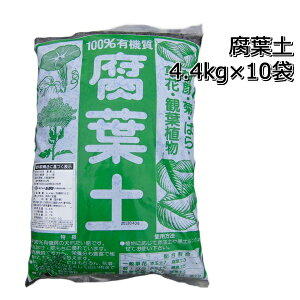腐葉土4.4kg×10袋鉢・プランターや花壇にも栄養分豊富な有機質