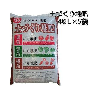 土づくり堆肥40L×5袋果菜、葉菜、根菜に